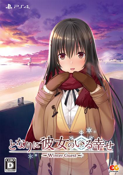 PS4 となりに彼女のいる幸せ~Winter Guest~ プレミアムエディション[エンターグラム]《06月予約》
