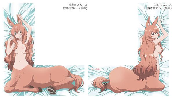 セントールの悩み 描き下ろし抱き枕カバー 姫乃[カーテン魂]《在庫切れ》