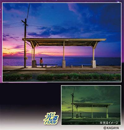 ジグソーパズル(光るパズル) 天空物語 KAGAYA 一度は降りてみたい駅‐下灘駅‐(愛媛) 1000ピース (10-1308)[やのまん]《在庫切れ》