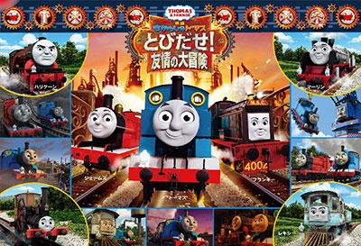 こどもジグソーパズル きかんしゃトーマス トーマスと新しいなかま 96ピース (MK-96-999)[プレックス]《03月予約※暫定》