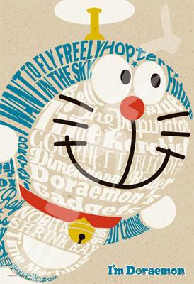 ジグソーパズル ドラえもん I'm Doraemon ~Art Typo~ 300ピース (300-1329)[エンスカイ]《03月予約》