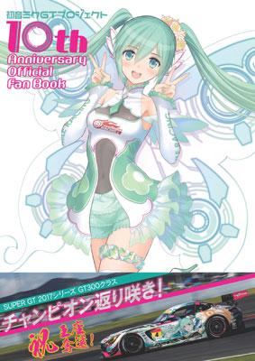 初音ミクGTプロジェクト 10th Anniversary Official Fan Book (書籍)