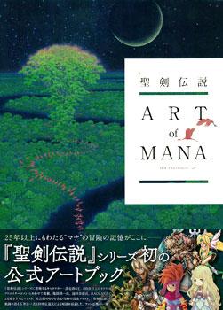 聖剣伝説 25th Anniversary ART of MANA (書籍)