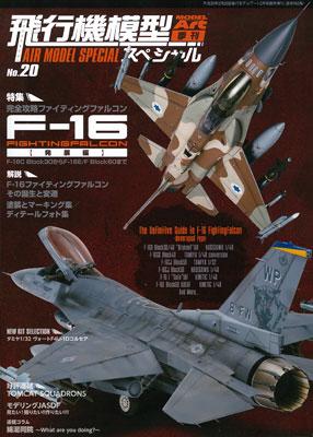 月刊モデルアート 臨時増刊 飛行機模型スペシャルNo.20 (書籍)[モデルアート]《取り寄せ※暫定》