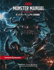 ダンジョンズ&ドラゴンズ モンスター・マニュアル 第5版(書籍)
