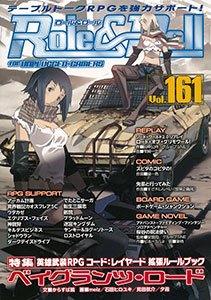 Role&Roll(ロール&ロール) Vol.161 (書籍)