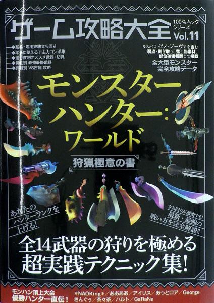 ゲーム攻略大全 Vol.11(モンスターハンターワールド) (書籍)