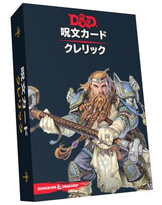 ダンジョンズ&ドラゴンズ 呪文カード クレリック[ホビージャパン]《08月予約》