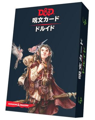 ダンジョンズ&ドラゴンズ 呪文カード ドルイド[ホビージャパン]《08月予約》