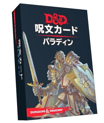 ダンジョンズ&ドラゴンズ 呪文カード パラディン[ホビージャパン]《08月予約》