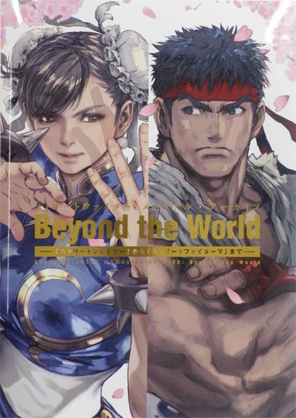 ストリートファイター メモリアル・アーカイブ Beyond the World (書籍)[KADOKAWA]《在庫切れ》