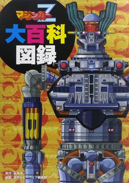 マジンガーZ大百科図録(書籍)[KADOKAWA]《03月仮予約》