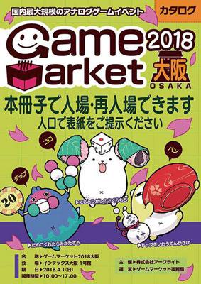 ゲームマーケット 2018 大阪 カタログ(入場チケット付) (書籍)[アークライト]《在庫切れ》