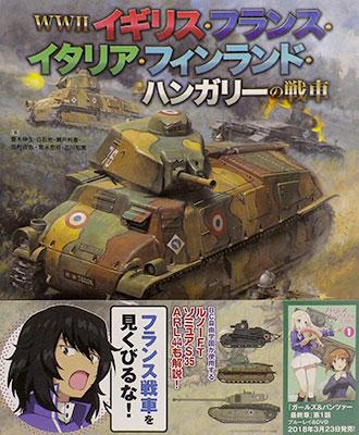 WWIIイギリス・フランス・イタリア・フィンランド・ハンガリーの戦車 (書籍)