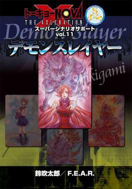 トーキョーN◎VA THE AXLERATION SSS vol.11『デモンスレイヤー』(書籍)