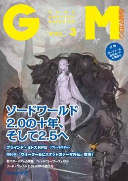 ゲームマスタリーマガジン Vol.3 (書籍)