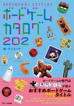ボードゲームカタログ 202(書籍)