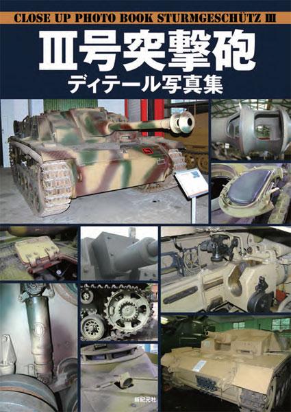 III号突撃砲 ディテール写真集(書籍)