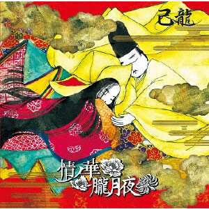 CD 己龍 / 情ノ華/朧月夜 初回限定盤A DVD付 (カードファイト!! ヴァンガードG Z OPテーマ)[ビーエムドットスリー]《取り寄せ※暫定》
