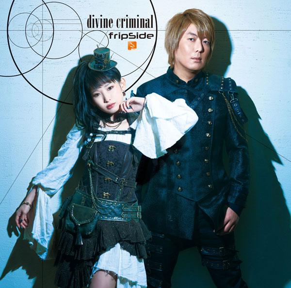 【特典】CD fripSide / divine criminal TVアニメ「されど罪人は竜と踊る」オープニングテーマ 初回限定盤