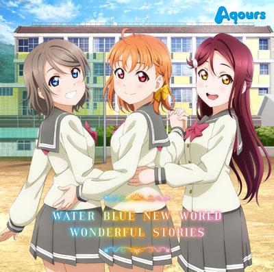 CD TVアニメ『ラブライブ!サンシャイン!!』 WATER BLUE NEW WORLD/WONDERFUL STORIES