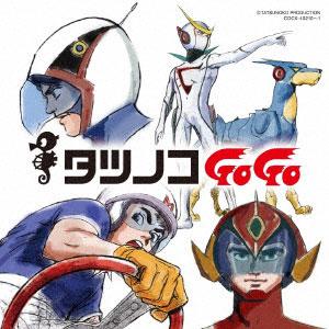 CD タツノコプロ55周年記念 ベストソングコレクション タツノコGoGo SF&アクション編[日本コロムビア]《取り寄せ※暫定》