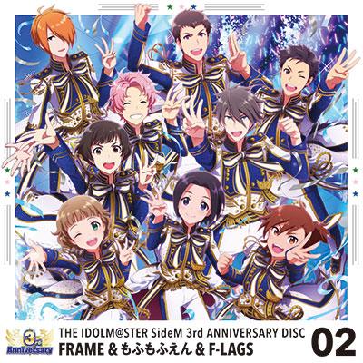 CD FRAME、もふもふえん、F-LAGS / アイドルマスター SideM THE IDOLM@STER SideM 3rd ANNIVERSARY DISC 02[ランティス]《取り寄せ※暫定》