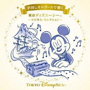 CD 手回しオルゴールで聴く 東京ディズニーシー~マジカル・セレクション~[エイベックス]《取り寄せ※暫定》