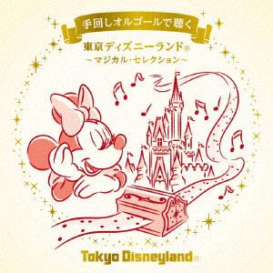CD 手回しオルゴールで聴く 東京ディズニーランド~マジカル・セレクション~[エイベックス]《取り寄せ※暫定》