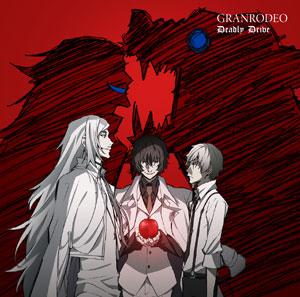 CD GRANRODEO / 映画『文豪ストレイドッグス DEAD APPLE(デッドアップル)』オープニング主題歌「Deadly Drive」 アニメ盤