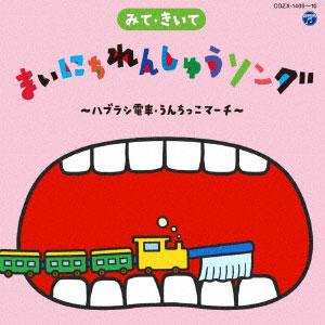 CD コロムビアキッズ みてきいて まいにち れんしゅう ソング〜ハブラシ電車・うんちっこマーチ〜 DVD付