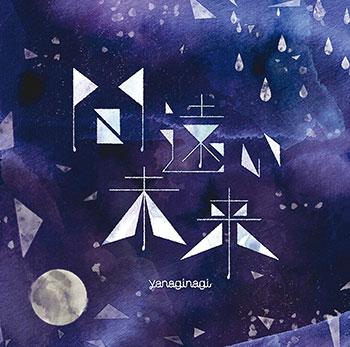 CD やなぎなぎ / 間遠い未来 (TVアニメ「覇穹 封神演義」EDテーマ) 初回限定盤