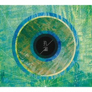 CD BURNOUT SYNDROMES / 孔雀 初回生産限定盤 DVD付