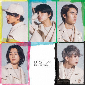 CD DISH// / 勝手にMY SOUL 初回生産限定盤B DVD付 (アニメ「銀魂 銀ノ魂篇」OP)