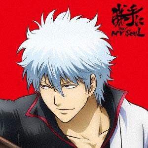 CD DISH// / 勝手にMY SOUL 期間生産限定アニメ盤 DVD付 (アニメ「銀魂 銀ノ魂篇」OP)