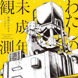 CD 和田たけあき(くらげP) / わたしの未成年観測 通常盤[SME]《取り寄せ※暫定》