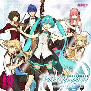 CD 初音ミクシンフォニー~Miku Symphony 2017~ オーケストラ ライブ 初回生産限定盤 DVD付[SME]《取り寄せ※暫定》