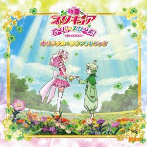 CD 「映画プリキュアスーパースターズ!」オリジナルサウンドトラック[SME]《取り寄せ※暫定》