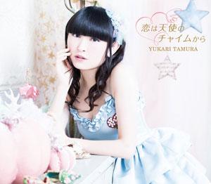 CD 田村ゆかり / 恋は天使のチャイムから 初回限定盤 DVD付