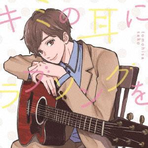 CD 佐香智久 / キミの耳にラブソングを 初回生産限定盤 DVD付[SACRA MUSIC]《取り寄せ※暫定》