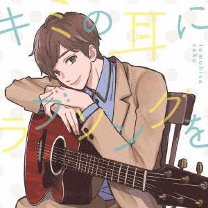 CD 佐香智久 / キミの耳にラブソングを 通常盤[SACRA MUSIC]《取り寄せ※暫定》