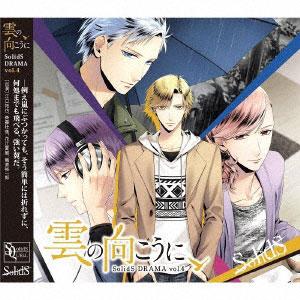 CD SolidS ドラマ4巻「雲の向こうに」[ムービック]《取り寄せ※暫定》