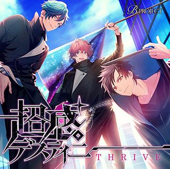 CD THRIVE / 超感デスティニー[5pb.]《取り寄せ※暫定》