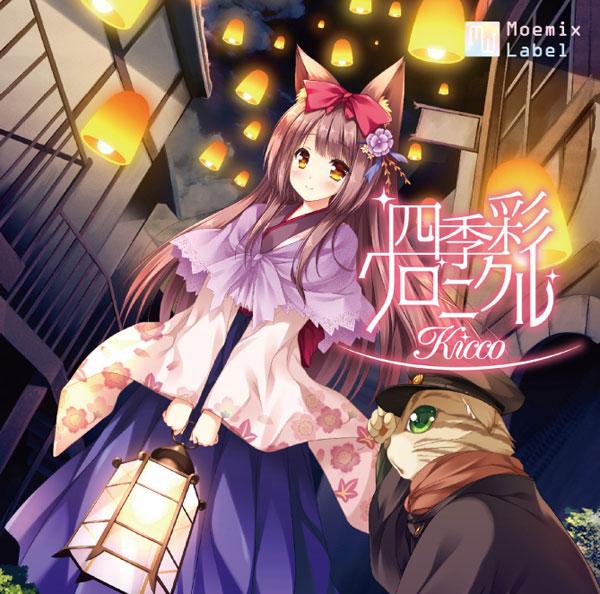 CD Kicco / 3rdアルバム「四季彩クロニクル」[Moemix Label]《取り寄せ※暫定》