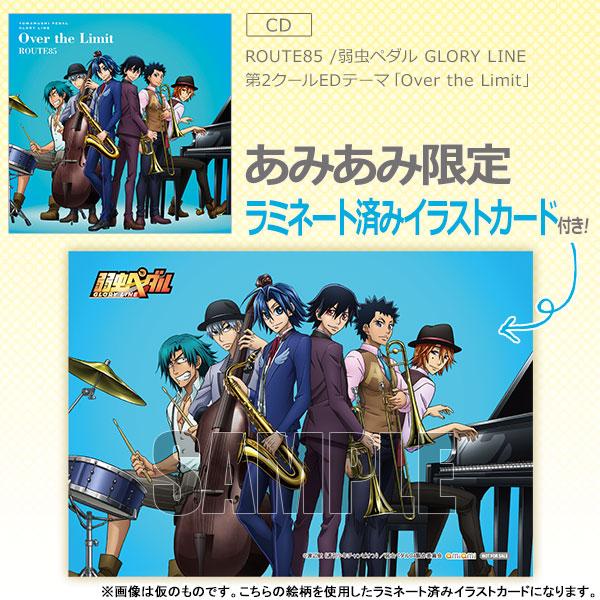 【あみあみ限定特典】CD ROUTE85 / 弱虫ペダル GLORY LINE 第2クールEDテーマ「Over the Limit」