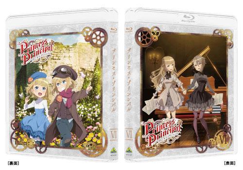BD プリンセス・プリンシパル VI 〈最終巻〉 特装限定版 (Blu-ray Disc)[バンダイビジュアル]《取り寄せ※暫定》