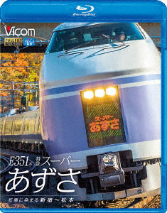 BD E351系 特急スーパーあずさ 紅葉に染まる新宿~松本 (Blu-ray Disc)[ビコム]《取り寄せ※暫定》