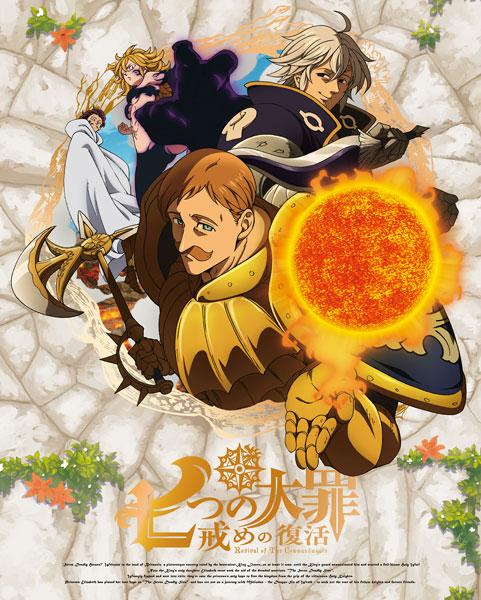 DVD 七つの大罪 戒めの復活 8 完全生産限定版[アニプレックス]《11月予約》