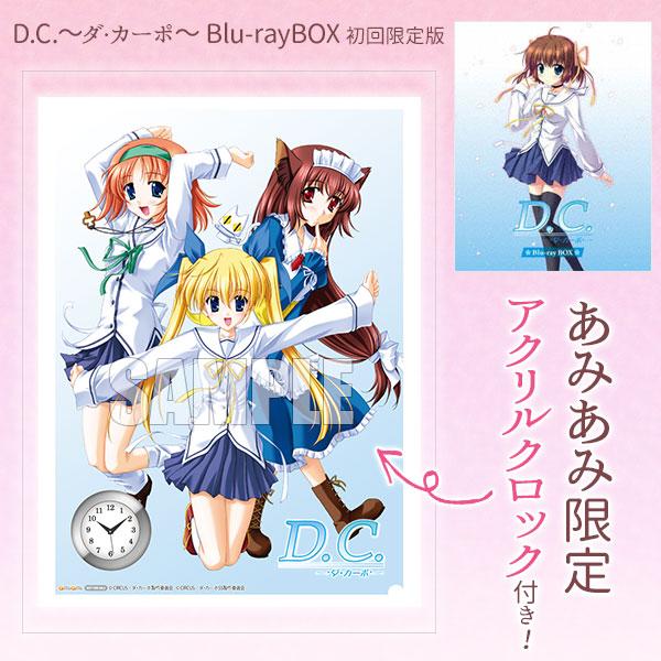 【あみあみ限定特典】BD D.C.〜ダ・カーポ〜 Blu-rayBOX 初回限定版