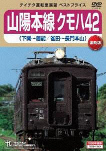 DVD 山陽本線クモハ42(下関~居能/雀田~長門本山)[テイチクエンタテインメント]《取り寄せ※暫定》
